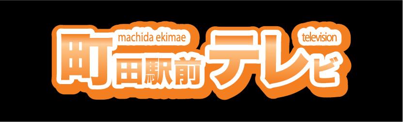 町田駅前テレビ
